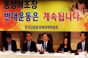 동성애에 대한 한국교회의 적극적인 대처가 필요하다.