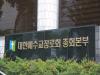 대한예수교장로회총회 제103회기 임원후보자 정견발표회