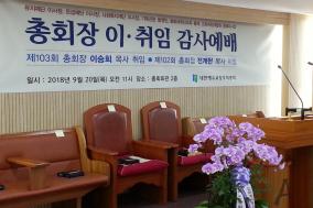 대한예수교장로회 총회 제103회기 총회장 이취임 제1부 예배