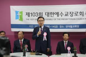 대한예수교장로회 총회장 기자회견