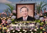 조사(弔辭)-서문 강 목사(중심교회)