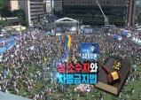 성소수자 차별금지법 토론회가 열렸다.