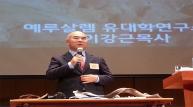 교회교육엑스포 현장 강의 동영상