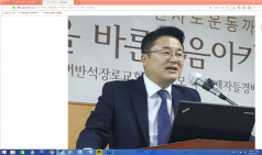 한국교회와 목회자들을 위한 바른 믿음 아카데미가 열린다.