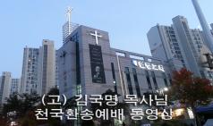 고 김국명 목사님의 천국환송예배