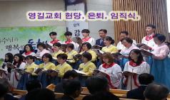 대한예수교장로회 영길교회 헌당 및 임직 감사예배