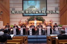 평양제일노회 제183회 정기노회