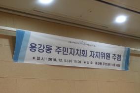 용강동 주민자치위원 공개추첨