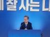 문재인 대통령 신년 기자화견