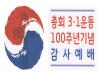 총회 3‧1 운동 100주년 기념 감사예배