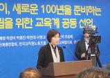 대한민국 새로운 교육 100년과 국가교육위원회