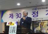 전광훈의 한기총, 한국교회가 지지해야하는가?