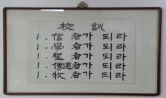 총신대학교 신임 총장에 이재서 교수 선출