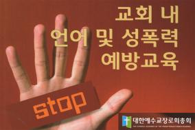 언어 및 성폭력 예방을 위한 세미나가 열렸다.