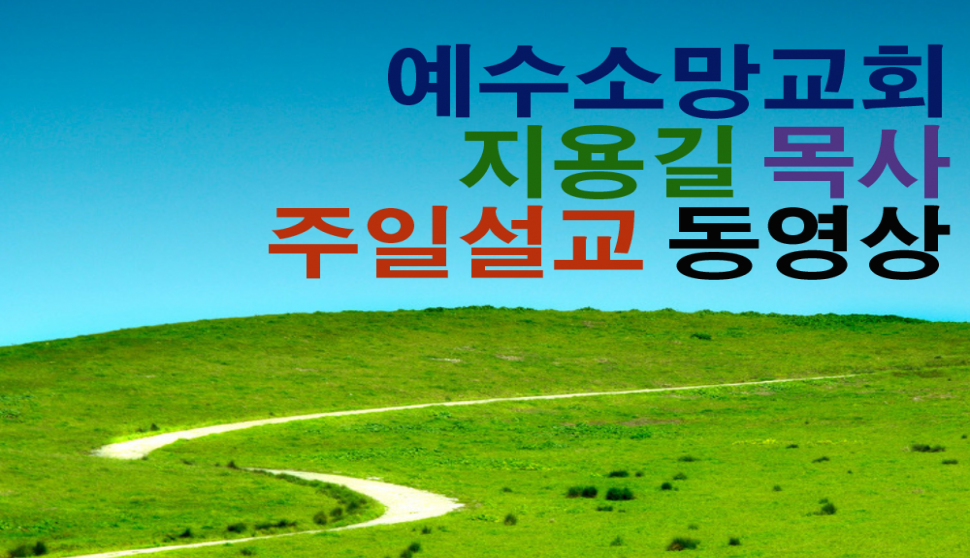 지용길 목사 설교 동영상-2019-02