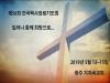 제56회 전국 목사장로기도회