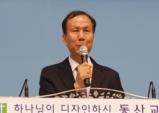 총신대학교 제7대 이재서총장 취임 예정