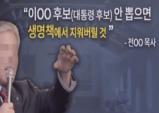 누가 한국교회를 고사시키려 하는가?