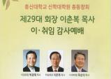 총신대학신학대학원 총동창회장 이취임 감사예배