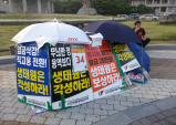 민주노총 서천 국립생태원지회 이귀진 위원장 인터뷰