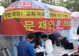 한국교회를 도용한 전광훈의 엉터리 성명