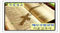 예수소망교회 지용길목사 주일설교