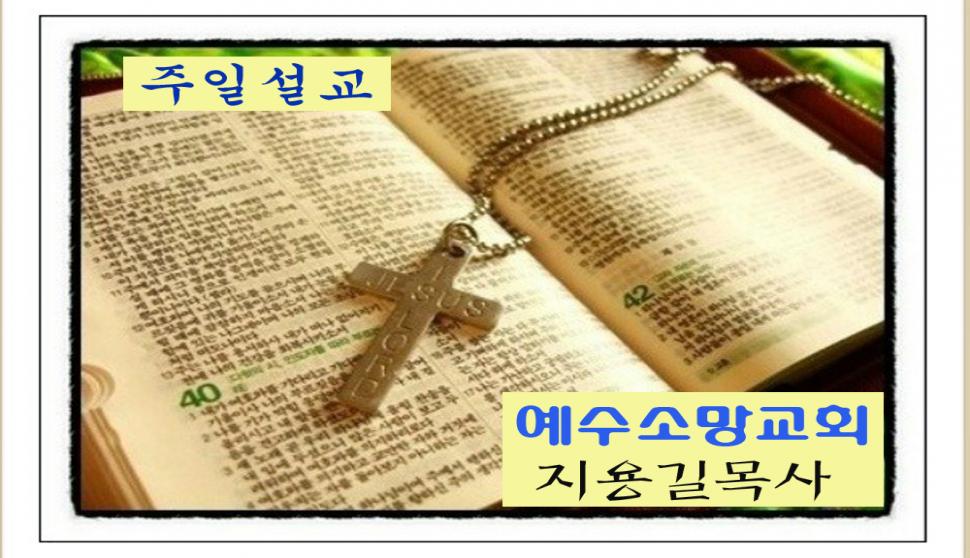 예수소망교회 주일설교(지용길목사)