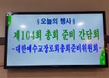 대한예수교장로회 제104회 총회 준비위원회 간담회