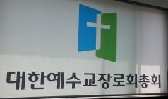 대한예수교장로회 제104회 총회는 [회복]을 기도한다.