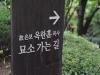 故 은보(恩步) 옥한흠 목사 9주기 기념예배