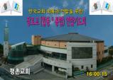 총회 임원(회)들을 향한 도를 넘은 비난과 문제제기