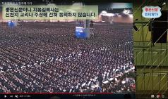 한국교회가 이단으로 지목한 신천지의 모습이 궁금하다.
