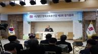 한국교회 총연합 제3회 정기총회