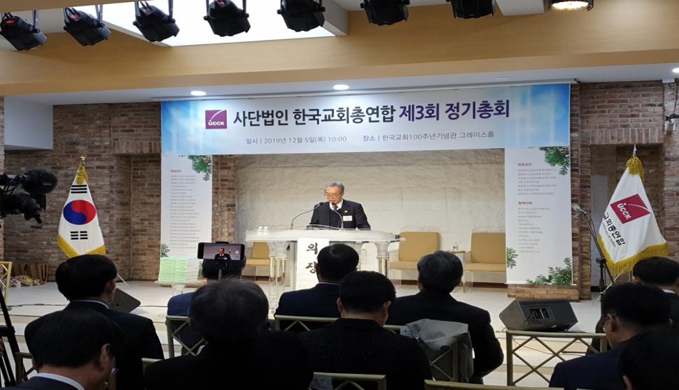 한국교회총연합 제3회 총회