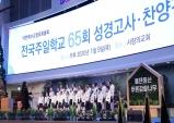 대한예수교장로회 전국주일학교 65회 성경고사∙찬양대회, 사랑의교회에서 열려