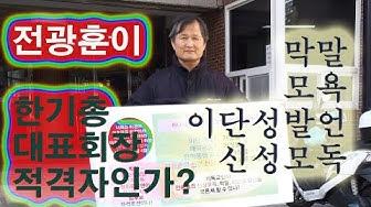 한기총 대표회장 전광훈의 자격, 적격인가?