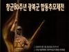 대한민국 국군의 뿌리 한국광복군 창군 제80주년