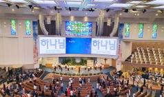 한국전쟁 70주년, 복음적평화통일주일예배로 함께하며