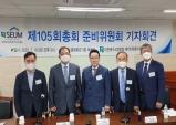 제105회 총회 준비위원회 기자회견