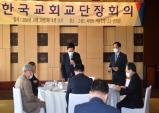 한국교회 교단장회의, 하얏트 호텔서 열려