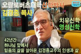 오랄로버츠대학에서 치유신학분야에서 목회학박사학위를 받은 김경중목사의 신앙과 삶
