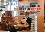 한국공익실천협의회 김화경목사, 조나단목사 규탄 성명서 발표