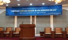 한국교회총연합, 사립학교법 개정안에 대한 한국교회의 입장 밝히는 기자회견 열어