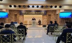 한교총 주최 '한국교회 젊은 목회자 포럼' 수료식