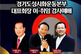 경기도 성시화운동본부 대표회장 이취임 감사예배 드려