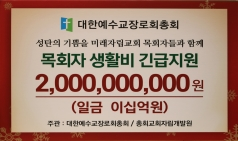 총회 자립개발원, 미래자립교회목회자 긴급생활비로 20억원 전달
