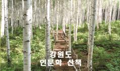 2020 강원도기독교총연합회 출판기념회