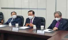 한교총, 이상민 의원이 추진 중인 차별금지법안의 철회를 촉구한다.