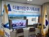 김두관의원, 대통령후보경선 출마선언을 앞두고 '더불어민주기독포럼'에 참석해 다양한 목소리 경청