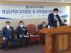 총회 여성사역자지위향상 및 사역개발위원회, 세미나 열어